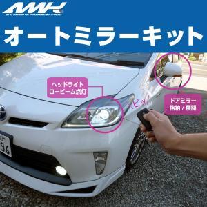 トヨタ 86 siecle オートミラーキット TYPE2|keepsmile-store