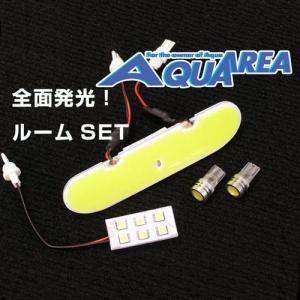 アクアNHP10専用 全面発光ルームランプSET|keepsmile-store