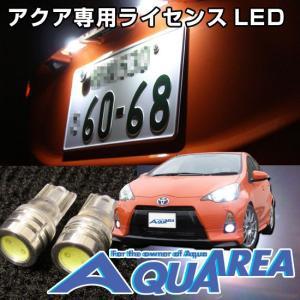 アクア ライセンスナンバー灯LEDバルブ|keepsmile-store