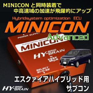 エスクァイアハイブリッド用 HYBRAIN MINICON Advanced(ミニコンアドバンス)|keepsmile-store