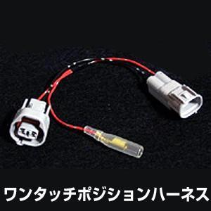 ポジション電源取り出しカプラーDCW-S08A|keepsmile-store