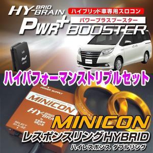 トヨタ ノア ZWR80系 パワープラスブースターEVO&MINICON&レスポンスリングHYBRIDダブルリングセット ハイブリッドの走りを元気に|keepsmile-store