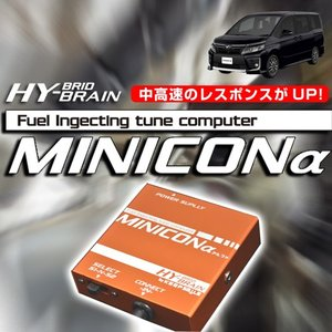 HYBRAIN MINICONα(ミニコンアルファ) トヨタ ヴォクシーハイブリッド|keepsmile-store