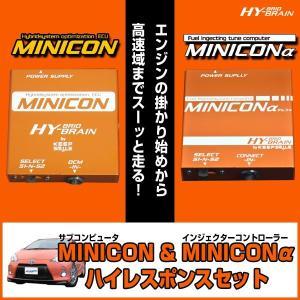 HYBRAIN MINICON&MINICONα(ミニコンアルファ)セット トヨタ アクアNHP10|keepsmile-store