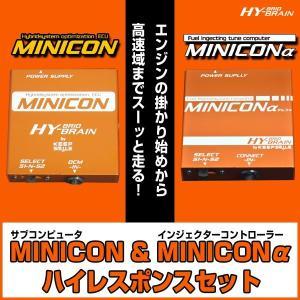 トヨタ カローラスポーツZRE211H用 HYBRAIN MINICON&MINICONα(ミニコンアルファ)セット keepsmile-store