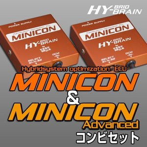 トヨタ プリウスZVW50/51/55/52 サブコンピュータ HYBRAIN MINICON & MINICON-ADVAVCED|keepsmile-store
