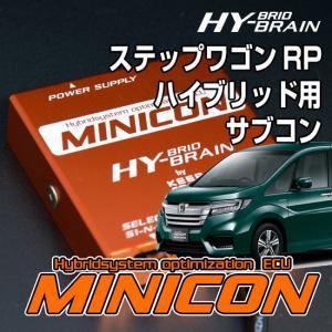 HYBRAIN サブコンピュータ MINICON ホンダ ステップワゴン ハイブリッドRP5|keepsmile-store