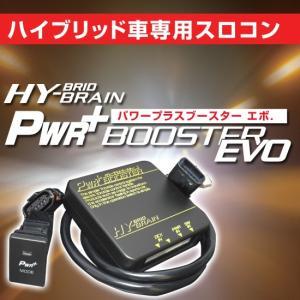 トヨタ クラウンハイブリッドGWS204 スロットルコントローラー HYBRAIN パワープラスブースターEVO|keepsmile-store