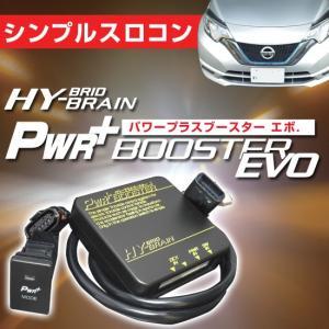 日産ノートE12(e-POWER) スロットルコントローラー HYBRAIN パワープラスブースターEVO|keepsmile-store