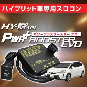 トヨタ プリウスα ZVW40/41 スロットルコントローラー HYBRAIN パワープラスブースターEVO|keepsmile-store