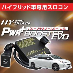 トヨタ プリウスZVW50系 スロットルコントローラー HYBRAIN パワープラスブースター|keepsmile-store