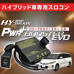 トヨタ エスティマハイブリッドAHR20 スロットルコントローラー HYBRAIN パワープラスブースター|keepsmile-store
