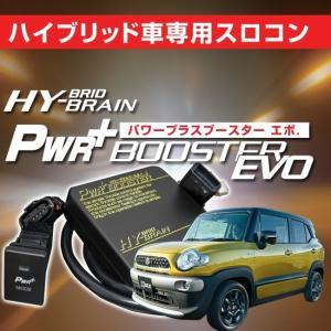 スズキ スイフトスポーツZC33S スロットルコントローラー HYBRAIN パワープラスブースターEVO|keepsmile-store