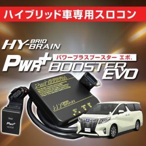 トヨタ アルファードハイブリッド スロットルコントローラー HYBRAIN パワープラスブースター|keepsmile-store