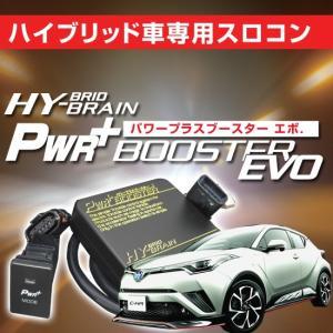 トヨタ C-HRハイブリッド スロットルコントローラー HYBRAIN パワープラスブースター|keepsmile-store
