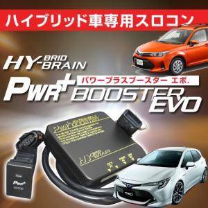 トヨタ カローラハイブリッド スロットルコントローラー HYBRAIN パワープラスブースターEVO|keepsmile-store