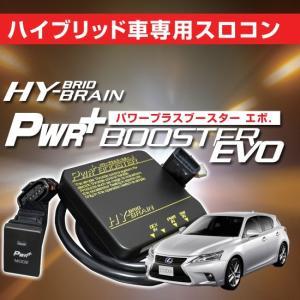 レクサス CT200h スロットルコントローラー HYBRAIN パワープラスブースターEVO|keepsmile-store