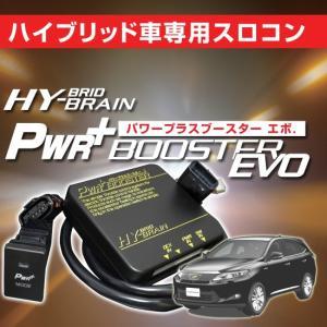 トヨタ ハリアーハイブリッド スロットルコントローラー HYBRAIN パワープラスブースター|keepsmile-store