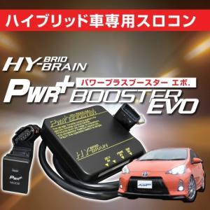 トヨタ アクアNHP10 スロットルコントローラー HYBRAIN パワープラスブースターEVO|keepsmile-store