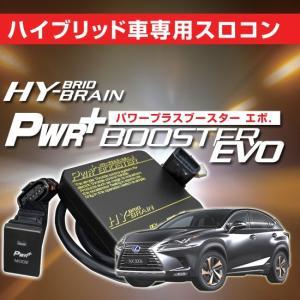 レクサス NX300h スロットルコントローラー HYBRAIN パワープラスブースターEVO|keepsmile-store