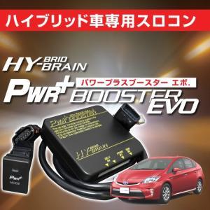 トヨタ プリウスPHV スロットルコントローラー HYBRAIN パワープラスブースターEVO|keepsmile-store