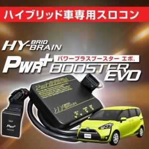 トヨタ シエンタハイブリッド スロットルコントローラー HYBRAIN パワープラスブースターEVO|keepsmile-store