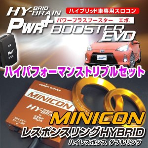 トヨタ ヴィッツNHP130用MINCON&PWR+ブースターEVO&ダブルリング トリプルセットこれで大満足|keepsmile-store