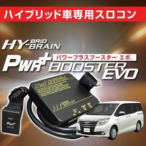 トヨタ ノアハイブリッド ZWR80G スロットルコントローラー HYBRAIN パワープラスブースター|keepsmile-store