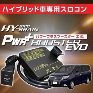トヨタ エスクァイアハイブリッド ZWR80 スロットルコントローラー HYBRAIN パワープラスブースターEVO|keepsmile-store
