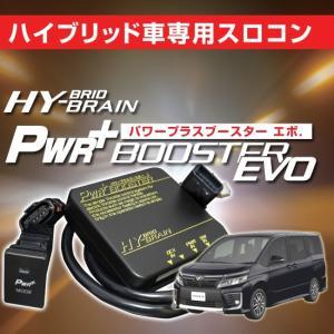 トヨタ ヴォクシーハイブリッド ZWR80G スロットルコントローラー HYBRAIN パワープラスブースター|keepsmile-store