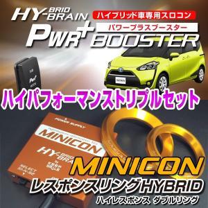 トヨタ シエンタハイブリッド用MINCON&PWR+ブースターEVO&ダブルリング トリプルセットこれで大満足|keepsmile-store