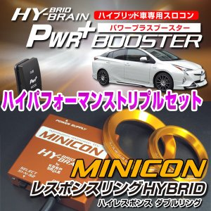 トヨタ プリウス用MINCON&PWR+ブースターEVO&ダブルリング トリプルセットこれで大満足|keepsmile-store