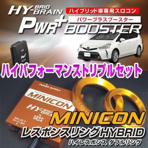 トヨタ プリウスα用MINCON&PWR+ブースターEVO&ダブルリング トリプルセットこれで大満足|keepsmile-store