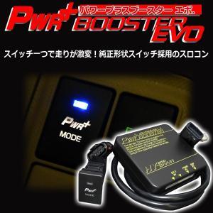 ホンダ フィット3用 パワープラスブースターEVO シンプルスロコン|keepsmile-store