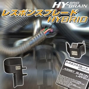 トヨタ ヴェルファイア ATH20/AYH30 HY-BRAINレスポンスブレードHYBRID アシストサブコンSET|keepsmile-store