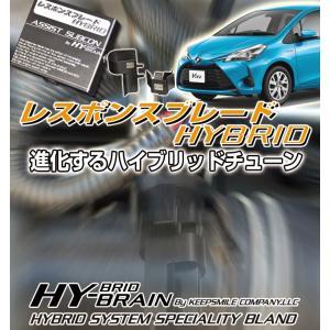 トヨタ ヴィッツハイブリッドNHP130 HY-BRAINレスポンスブレードHYBRID アシストサブコンSET|keepsmile-store