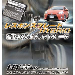 トヨタ アクアNHP10 HY-BRAINレスポンスブレードHYBRID アシストサブコンSET|keepsmile-store