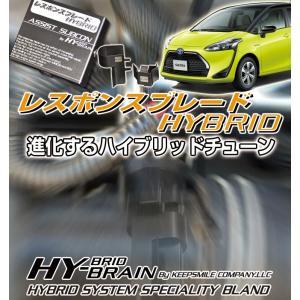 トヨタ シエンタハイブリッド NHP170 HY-BRAINレスポンスブレードHYBRID アシストサブコンSET|keepsmile-store