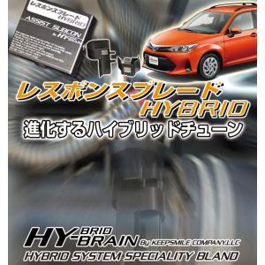 トヨタ カローラハイブリッド NZE165 HY-BRAINレスポンスブレードHYBRID アシストサブコンSET|keepsmile-store