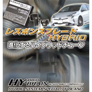 トヨタ プリウス ZVW30/50系 HY-BRAINレスポンスブレードHYBRID アシストサブコンSET|keepsmile-store