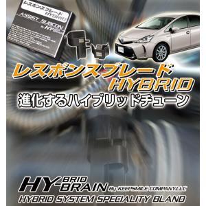 トヨタ プリウスα(アルファ) ZVW40/41 HY-BRAINレスポンスブレードHYBRID アシストサブコンSET|keepsmile-store