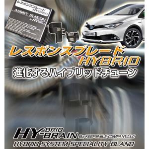トヨタ オーリスハイブリッド HY-BRAINレスポンスブレードHYBRID アシストサブコンSET|keepsmile-store