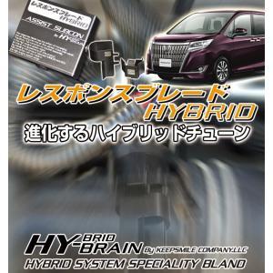 トヨタ エスクァイア ZWR80G/W HY-BRAINレスポンスブレードHYBRID アシストサブコンSET|keepsmile-store