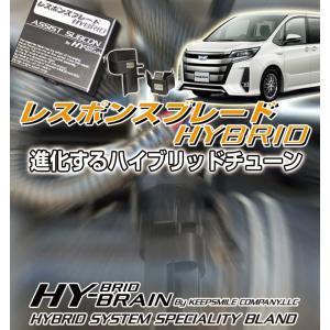 トヨタ ノアハイブリッド ZWR80G/W  HY-BRAINレスポンスブレードHYBRID アシストサブコンSET|keepsmile-store