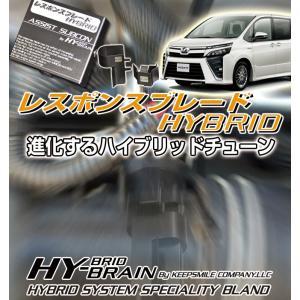 トヨタ ヴォクシー ZWR80G/W  HY-BRAINレスポンスブレードHYBRID アシストサブコンSET|keepsmile-store