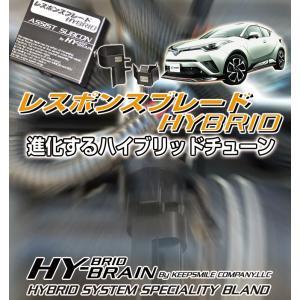 トヨタ C-HR ZYX10 HY-BRAINレスポンスブレードHYBRID アシストサブコンSET|keepsmile-store