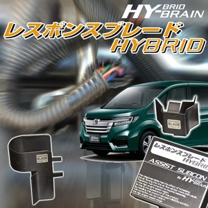 ホンダ ステップワゴンハイブリッド RP5型 HY-BRAINレスポンスブレードHYBRID アシストサブコンSET|keepsmile-store