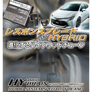 トヨタ カローラスポーツ ZWE211H HY-BRAINレスポンスブレードHYBRID アシストサブコンSET|keepsmile-store