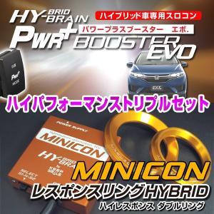 ホンダ フィット3ハイブリッド用MINCON&PWR+ブースターEVO&ダブルリング トリプルセットこれで大満足|keepsmile-store