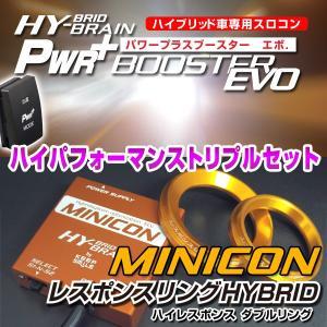 ホンダ シャトルハイブリッド用MINCON&PWR+ブースターEVO&ダブルリング トリプルセットこれで大満足|keepsmile-store